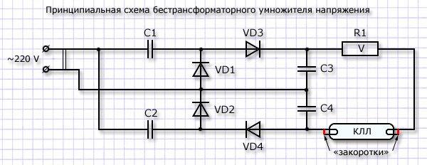 Схема бестрансформаторного умножителя напряжения.