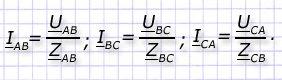 Расчет фазных токов по закону Ома