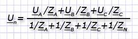 Расчеты фазных токов внутри приемника